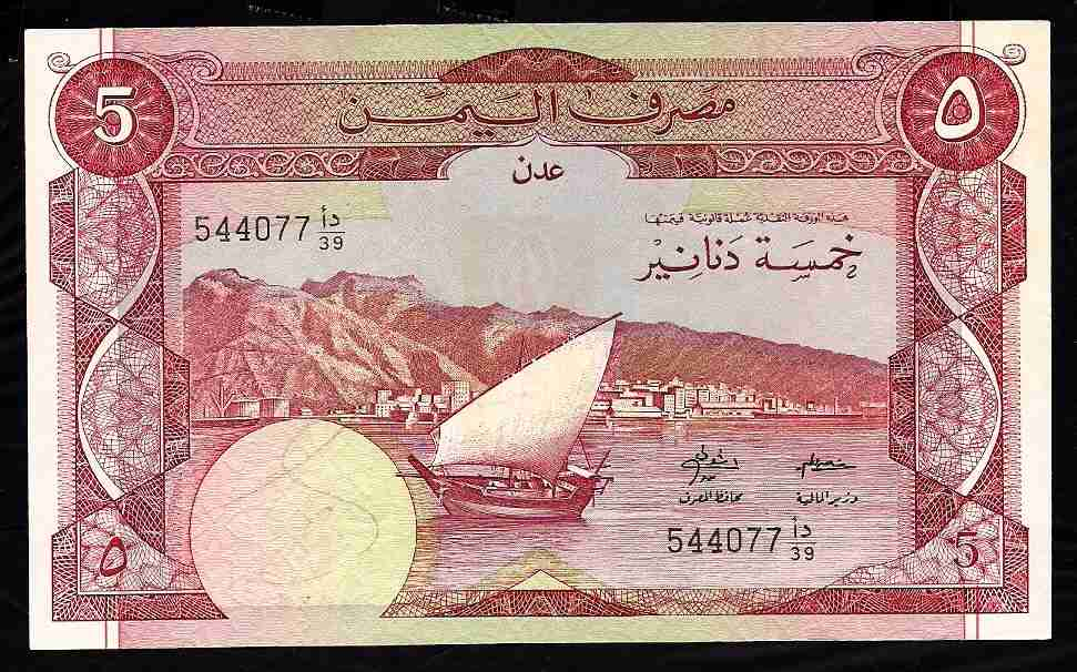 Yemen Dem, 5 Dinars ND1984 P-8b, Serial DA39_544077